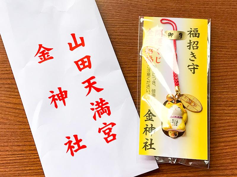 名古屋山田天満宮・金神社・福招き守り