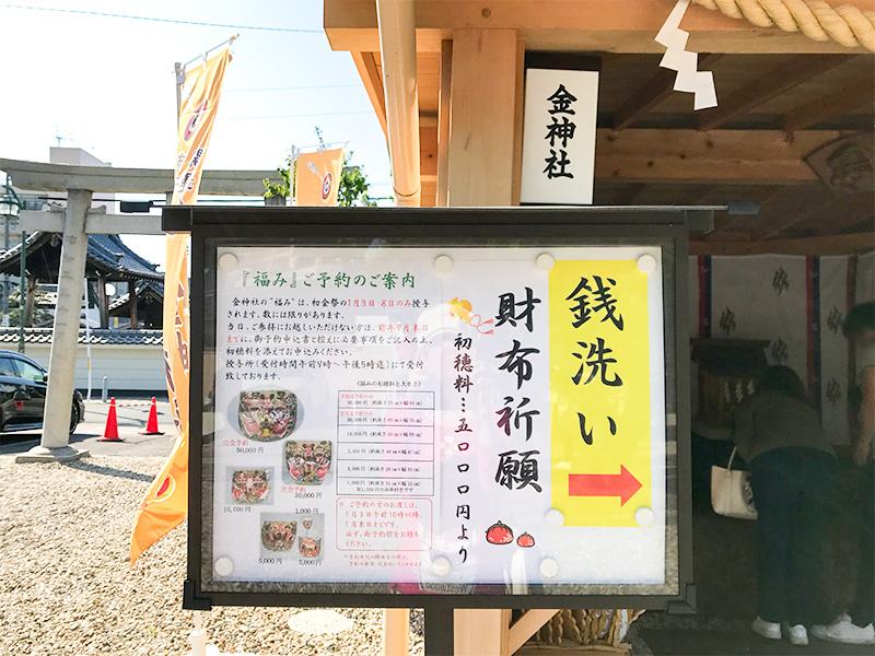 名古屋・山田天満宮・金神社