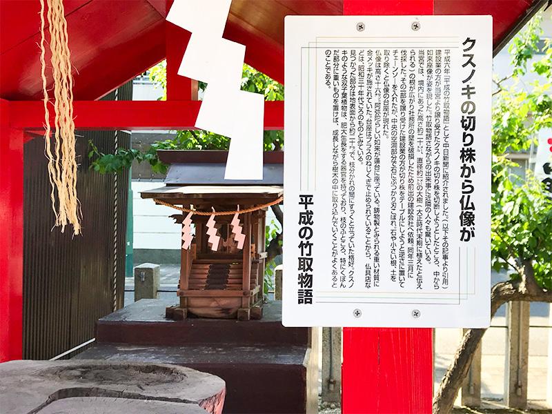 名古屋・山田天満宮