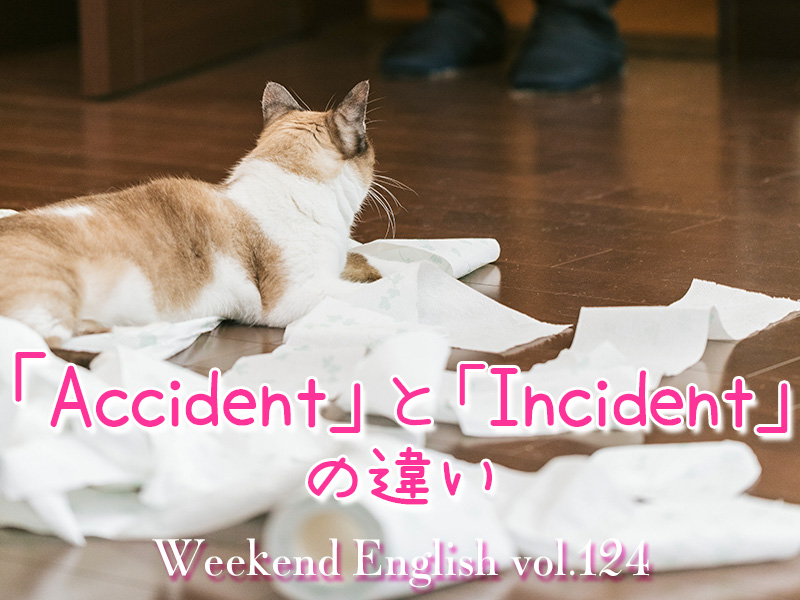 週末英語(weekend english)accidentとincidentの違い
