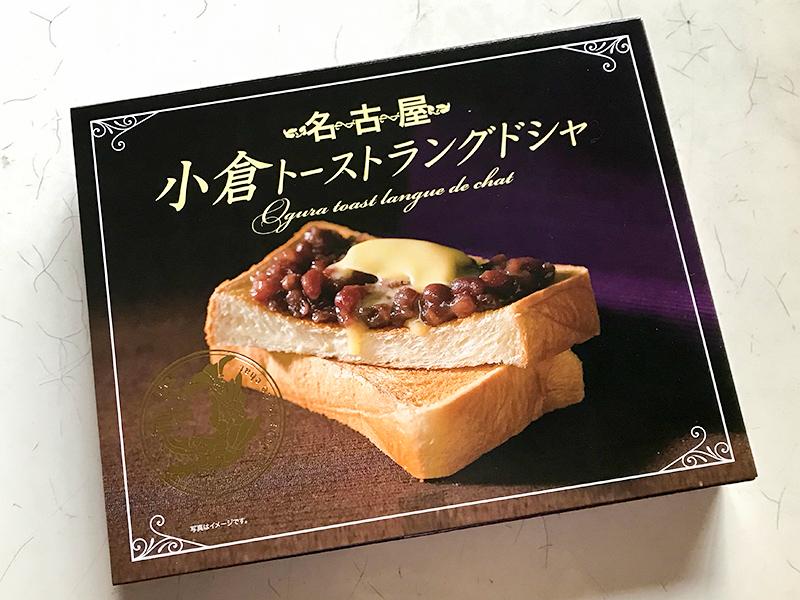 名古屋土産小倉トーストラングドシャ