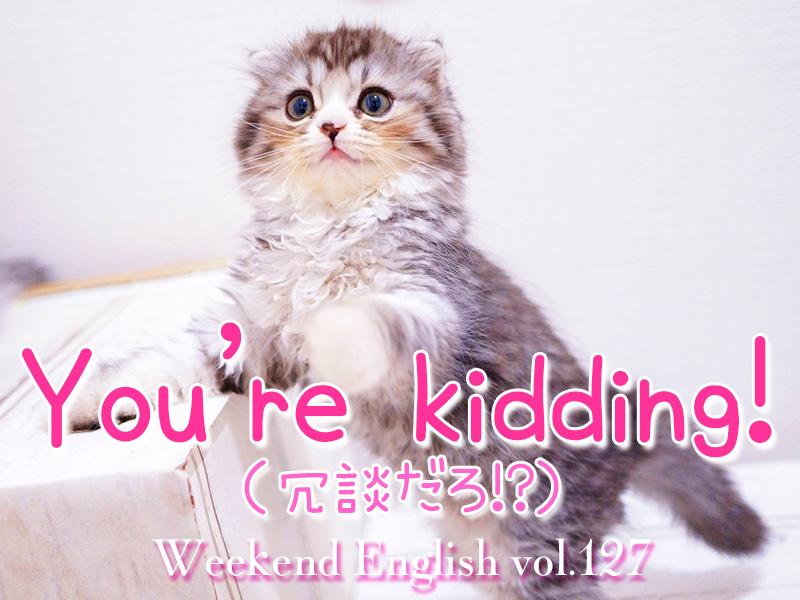 週末英語(weekend english)「冗談だろ(you're kidding)」