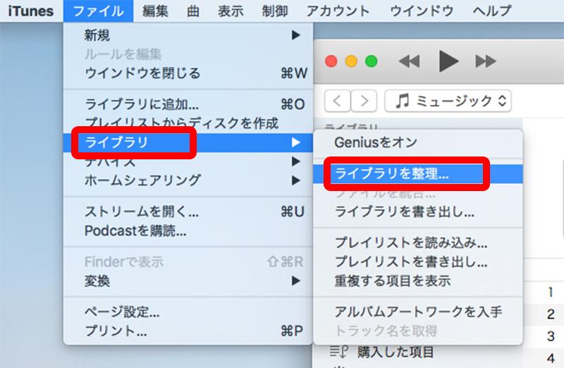 Macのituneデータを外付けHDDに移動
