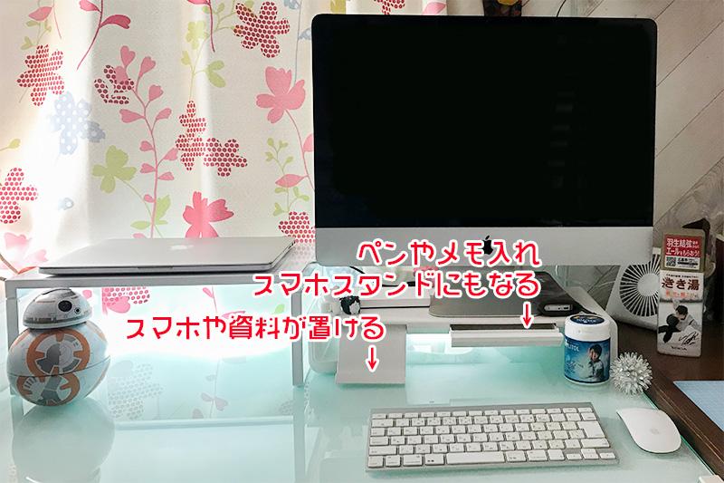 パソコンモニター台