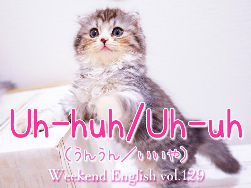 週末英語(weekend english)
