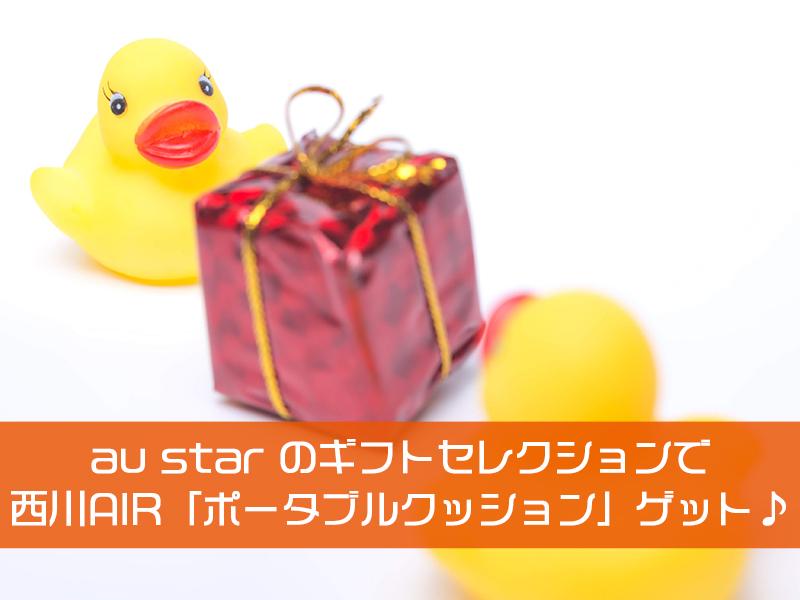 au star のギフトセレクションで西川エアーの「ポータブルクッション」をゲット