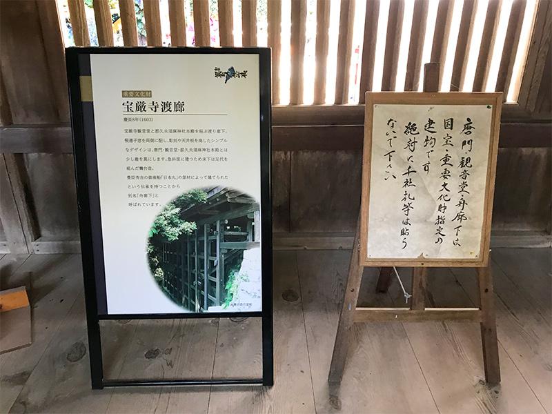 竹生島・舟廊下