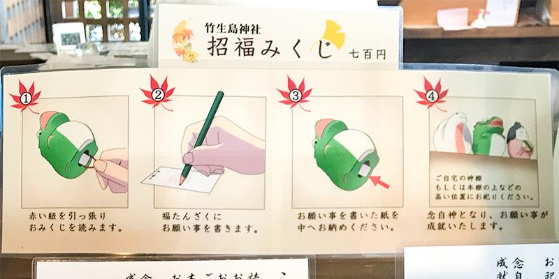 竹生島神社龍招福おみくじ