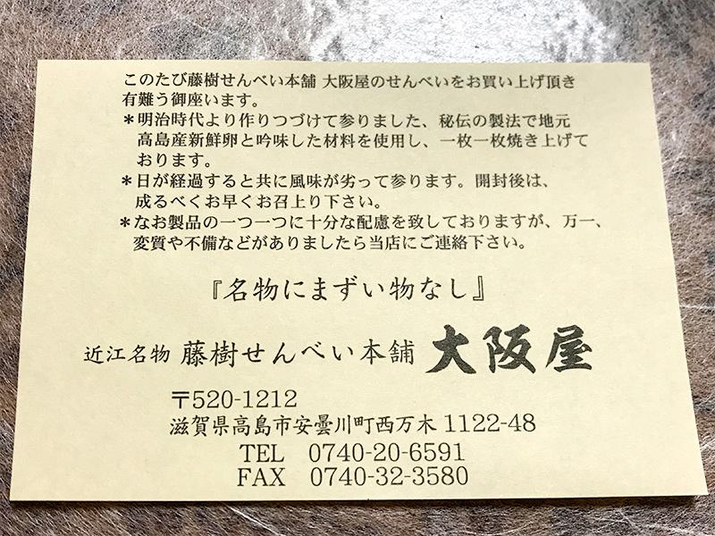 竹生島おみやげ近江せんべい