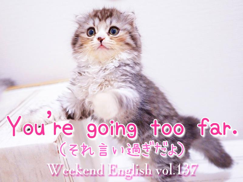 週末英語(weekend english)「You're going too far.(それは言い過ぎ)」