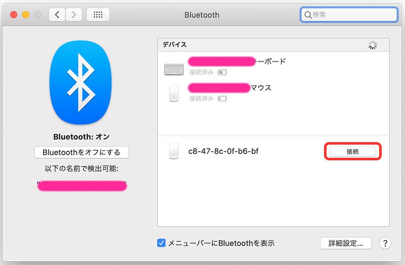 Mac用Bluetoothマウス