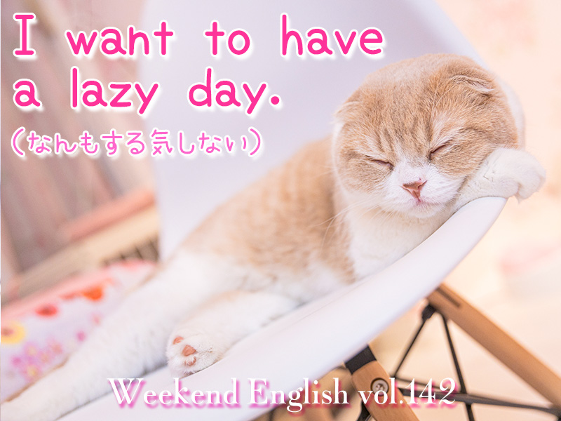 週末英語(weekend english)I want to have a lazy day.