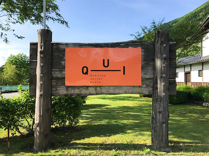 白山市キッシュの店QUI(クゥーイ)