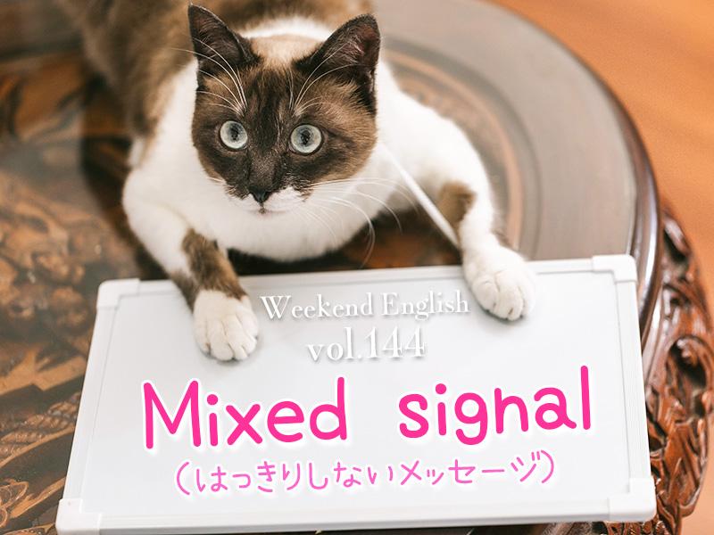 週末英語(weekend english)mixed signal「はっきりしないメッセージ」