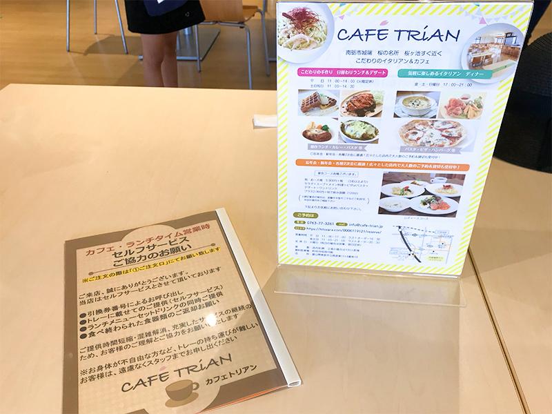 桜ヶ池クアガーデン「桜クリエ」CAFÉ TRiAN(カフェ トリアン)