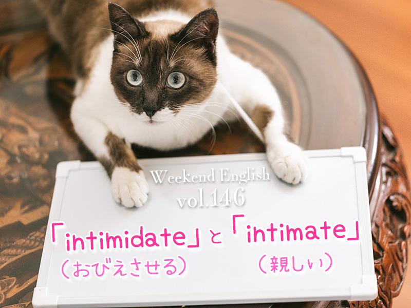 「intimidate(おびえさせる)」と「intimate(親しい)」