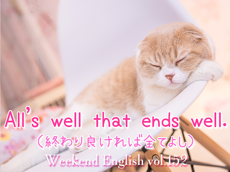 週末英語(weekend english)All's well that ends well.