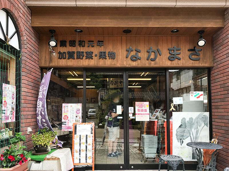 山中温泉野菜ソムリエのジュースバー