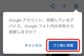 Googleフォト共有