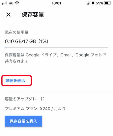 Googleドライブの保存容量と使用データ