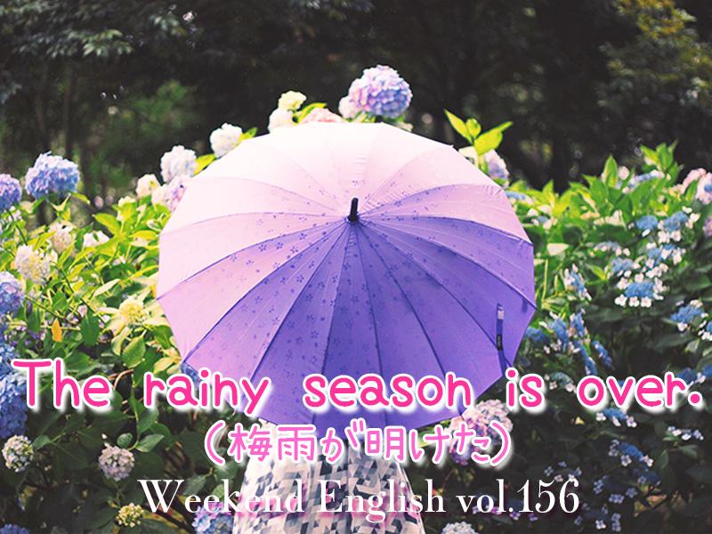 英語で梅雨入り・梅雨明け