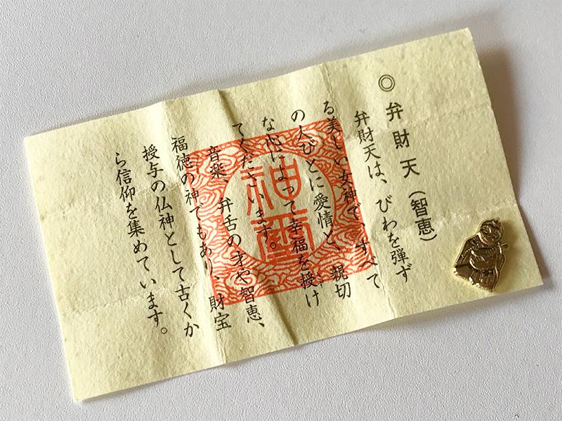 金劔宮(きんけんぐう)七福神おみくじ