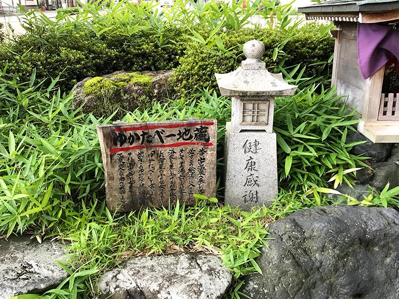 山中温泉ゆげ街道総湯