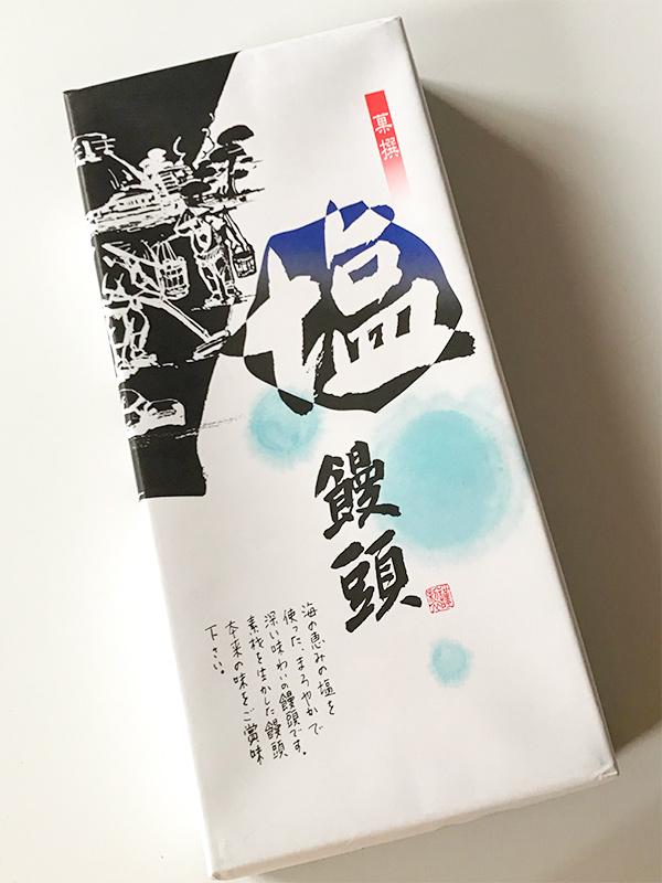 山中温泉・湯畑の宿花つばき「塩饅頭」