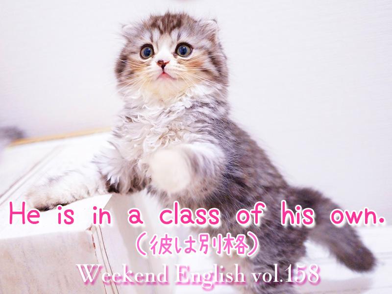 週末英語(weekend English)He is in a class of his own.(彼は別格)