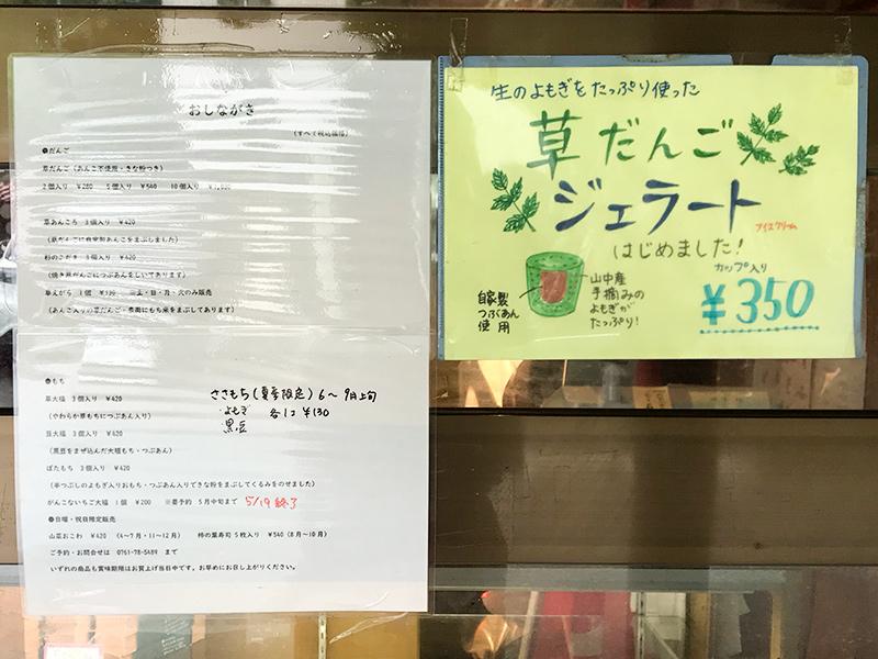 山中温泉・栢野大杉茶屋