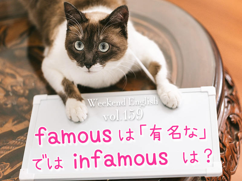 週末英語(weekend english)famousとinfamous
