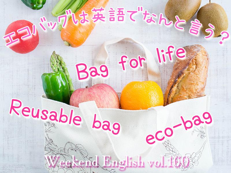 週末英語(weekend english)エコバッグは英語でなんと言う