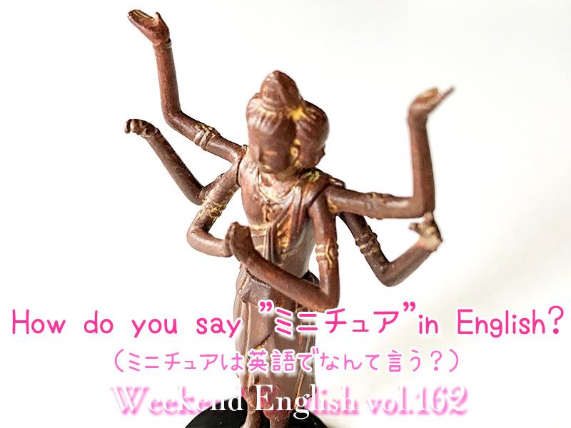 週末英語(weekend english)ミニチュア模型は英語でなんという