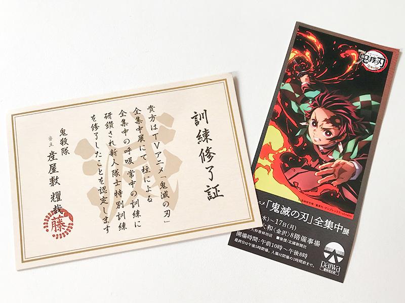 鬼滅の刃展(石川金沢会場)」