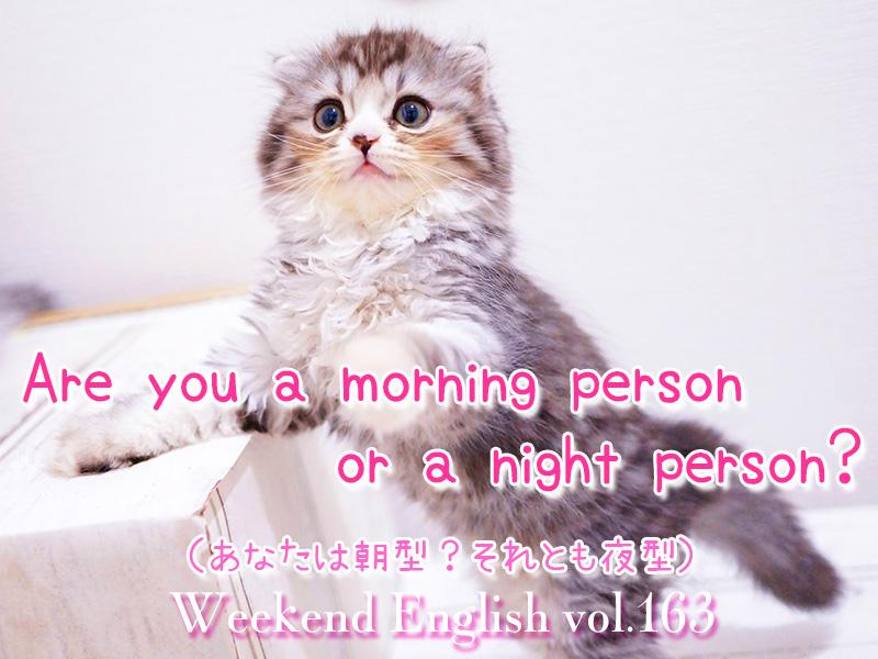 週末英語(weekend english)are you a morning person or a night person(夜型ですか朝型ですか?)