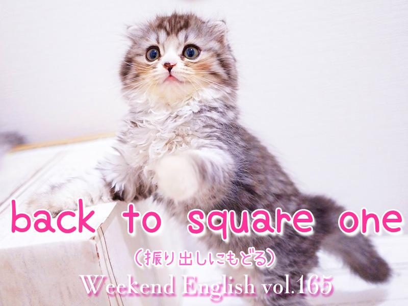 週末英語(weekend english)back to square one:振り出しにもどる