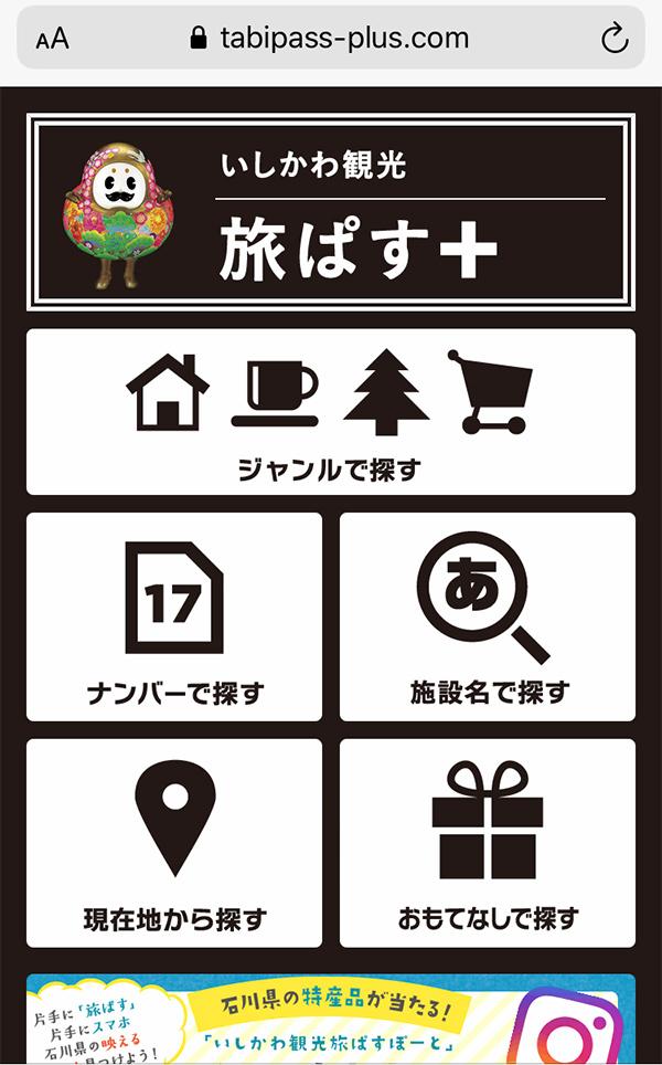 いしかわ観光旅ぱすぽーと(石川県観光)