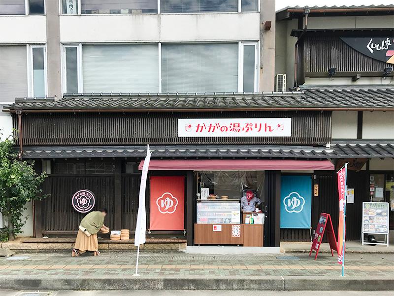 加賀の湯プリン