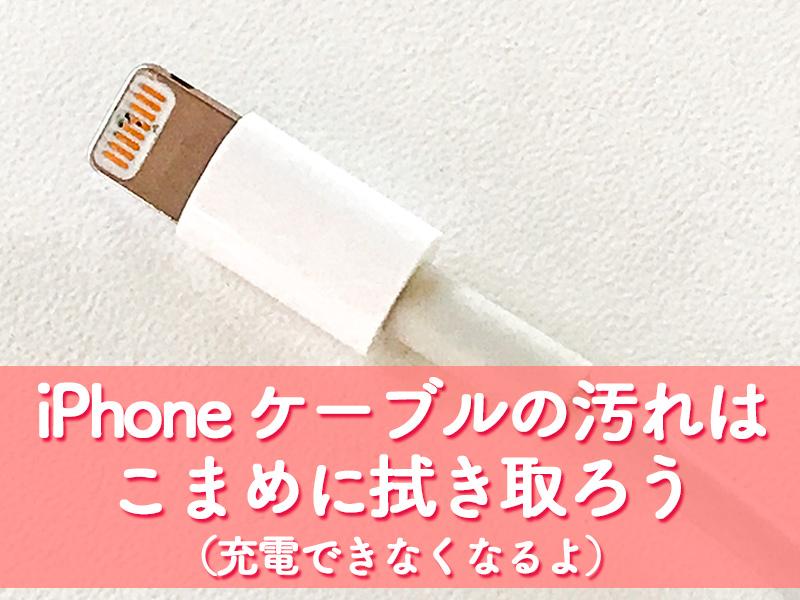 iPhoneケーブルの汚れはこまめに拭き取ろう(充電できなくなる)