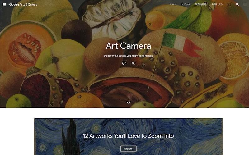 Google Art & Culture