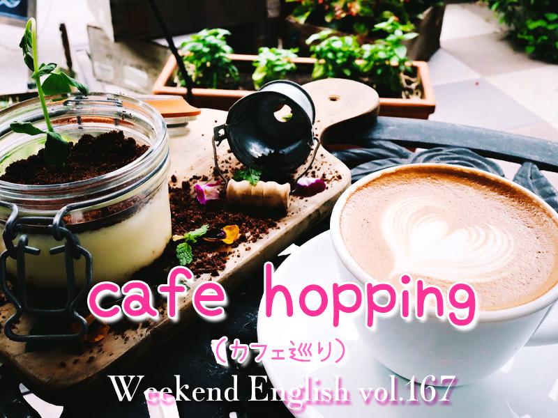 週末英語(weekend english)カフェ巡り(cafe hopping)