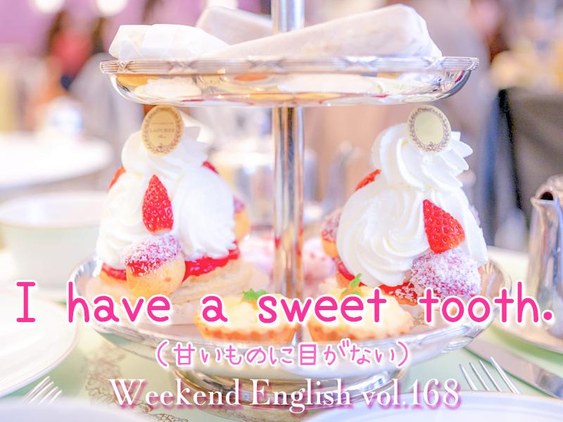 週末英語(weekend english)甘いものに目がない(I have a sweet tooth.)