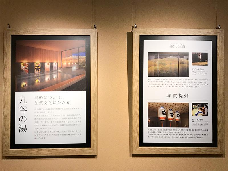 星野リゾート界加賀大浴場九谷の湯