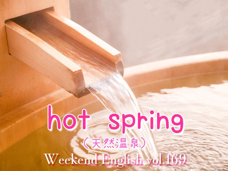 週末英語(weekend english)温泉(hot spring)