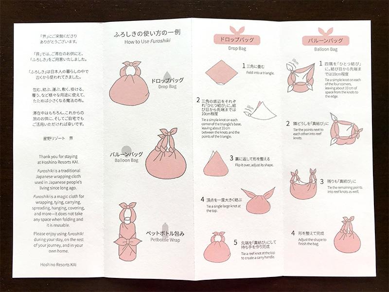 星野リゾート界加賀風呂敷