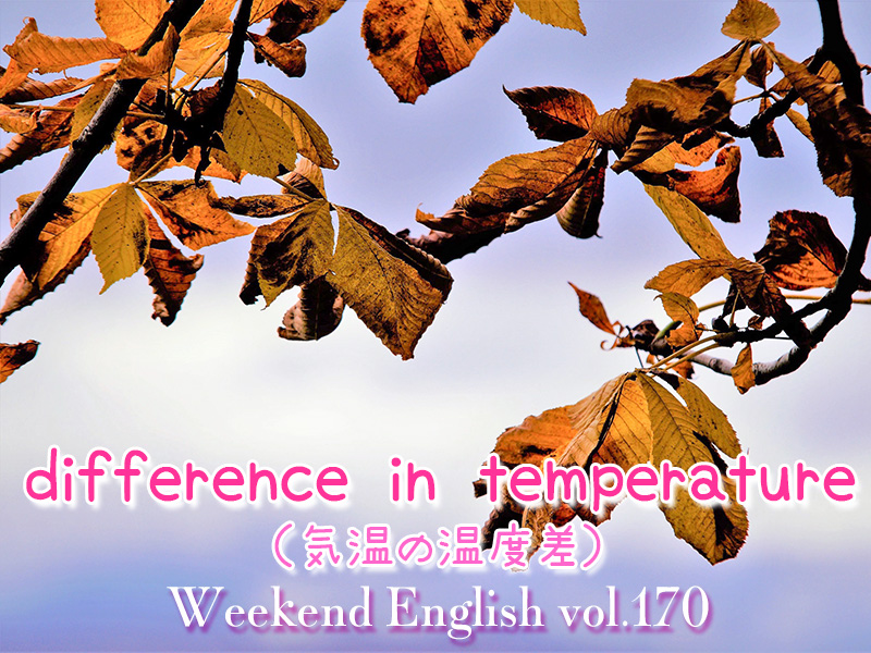 週末英語(weekend english)気温差(temperature difference)