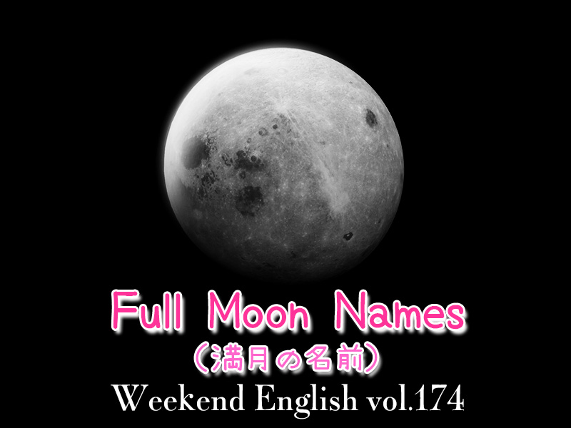 Full Moon Names(満月の名前)