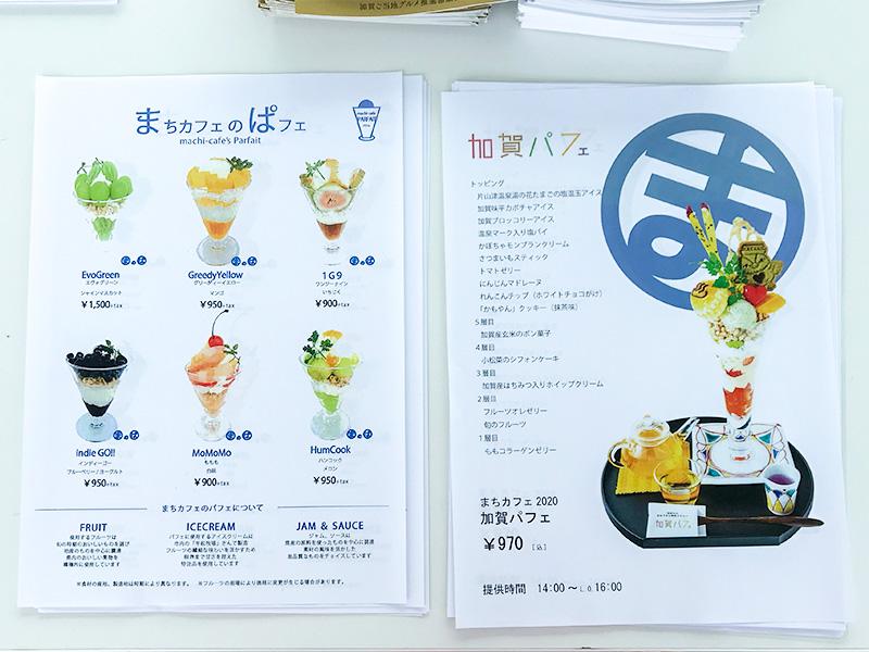 加賀片山津温泉総湯まちカフェ