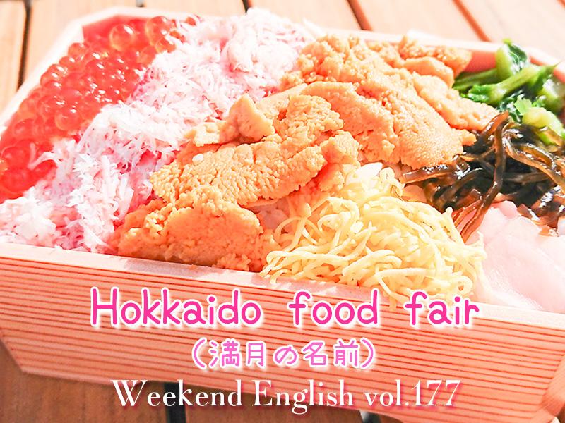 週末英語(weekend english)北海道展(Hokkaido food fair)