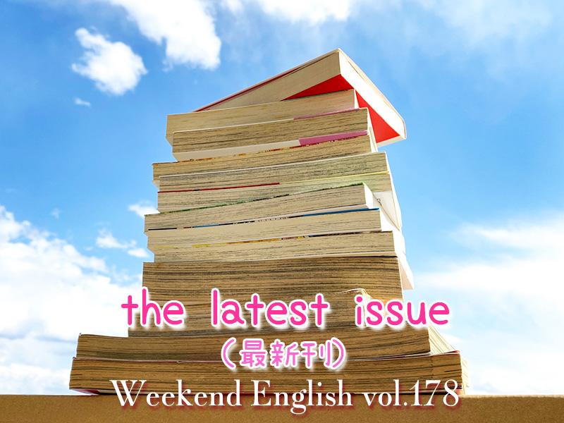 週末英語(weekend english)最新刊(the latest issue)